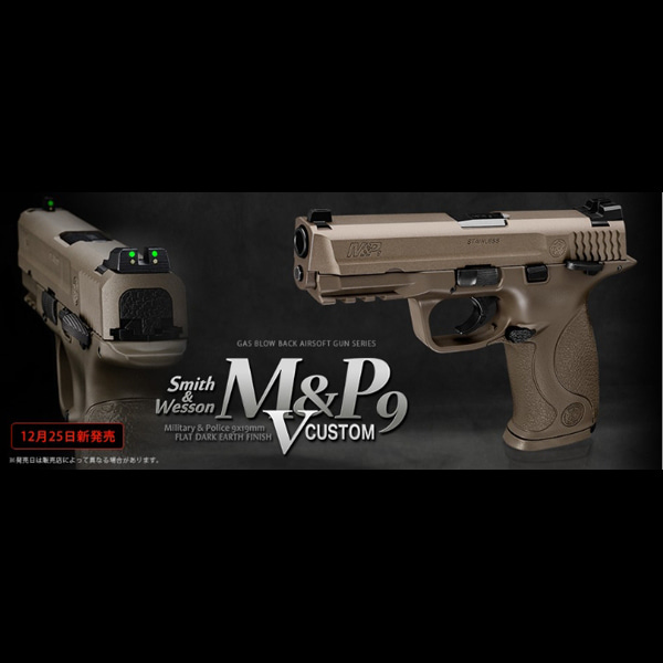 MARUI M&P9 FDE V-CUSTOM