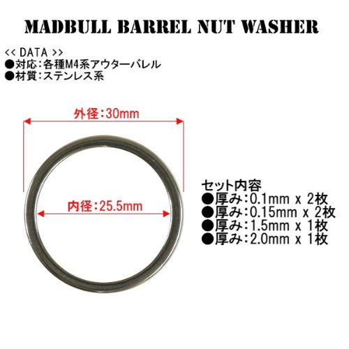 Madbull Barrel Nut Washer (두께 2mm/1mm/0.15mm/0.1mm)